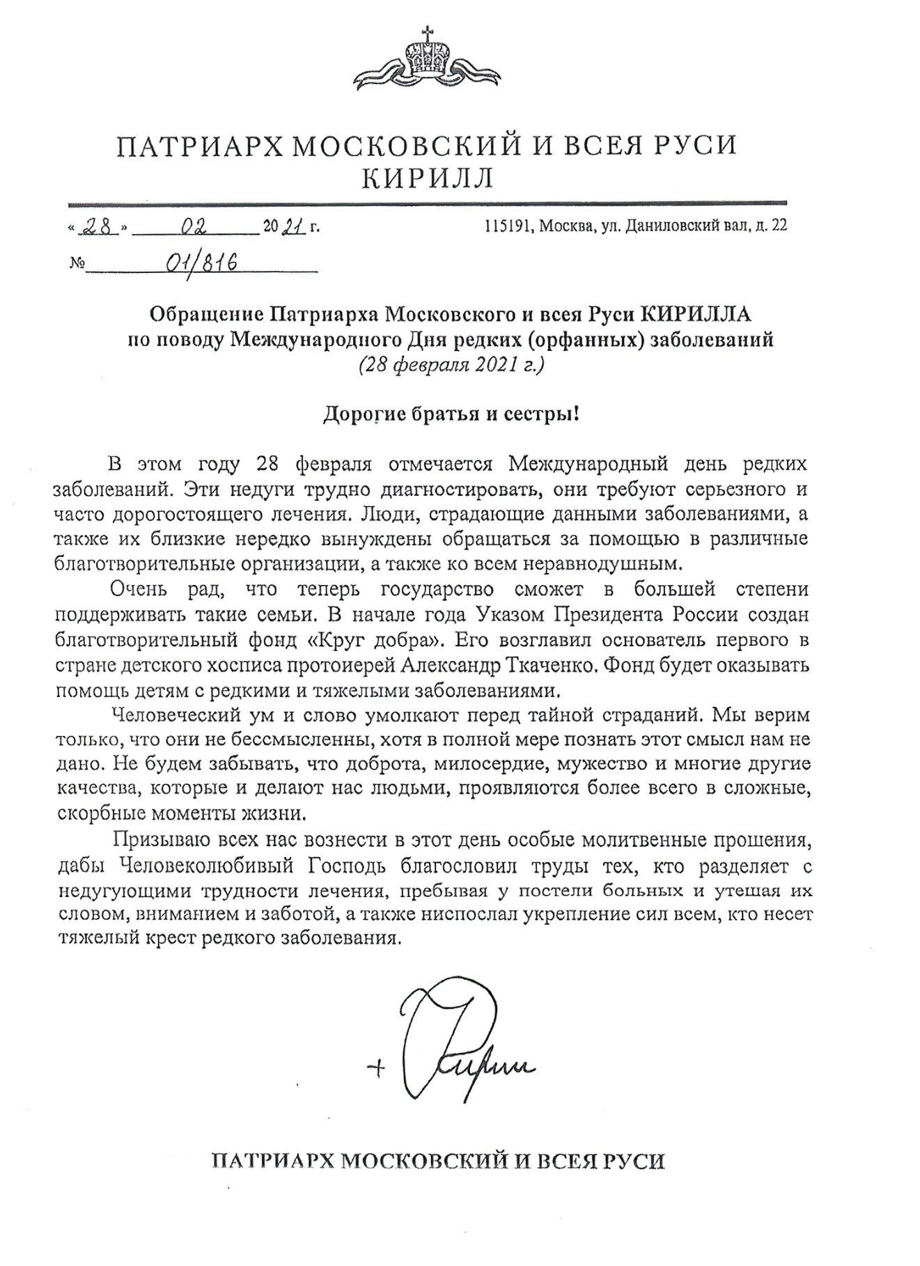 Обращение Патриарха Кирилла